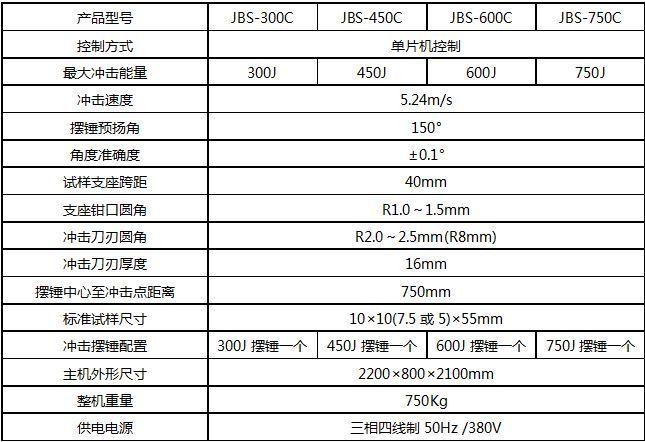 500J示波冲击试验机